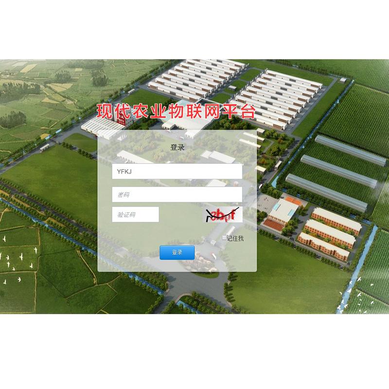 智能农业物联网监控系统