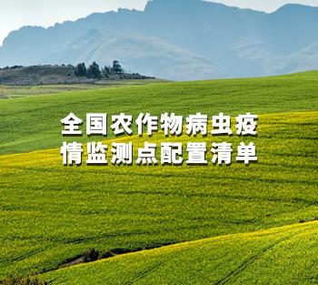 全国农作物病虫疫情监测点配置清单