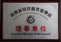祝贺云飞成为河南省软件服务业协会
