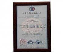 环境管理体系认证证书