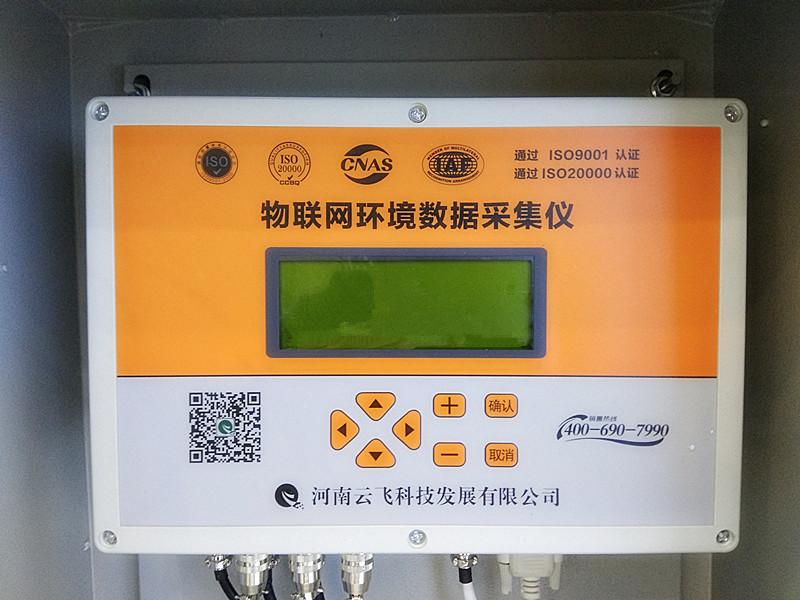 物联网环境数据采集仪