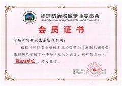 物理防治器械专业委员会副主任单位
